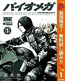 BIOMEGA【期間限定無料】 1 (ヤングジャンプコミックスDIGITAL)