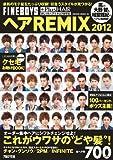 ヘアREMIX 2012―FINEBOYS+PlusHAIRおしゃれヘアカタログ保存版 (HINODE MOOK 82)