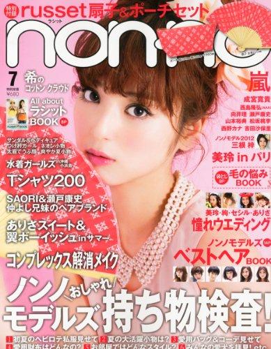 non・no(ノンノ) 2012年 07月号 [雑誌]