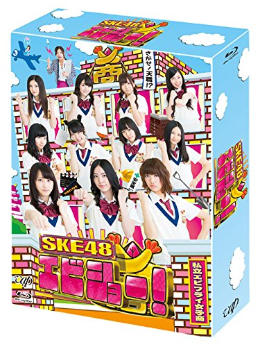 SKE48 エビショー!  Blu-ray BOX(本編3枚+特典ディスクBD2枚)