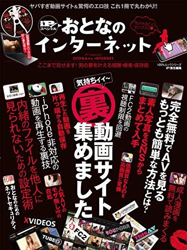 iP!スペシャル おとなのインターネット (100%ムックシリーズ)