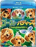 ゴースト・バディーズ/小さな5匹の大冒険 ブルーレイ+DVDセット[Blu-ray/ブルーレイ]