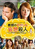 教授のおかしな妄想殺人 [DVD]
