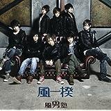 風一揆(初回盤 緑川狂平Ver.)(DVD付)