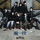 風一揆(初回盤 雪村涼真Ver.)(DVD付)