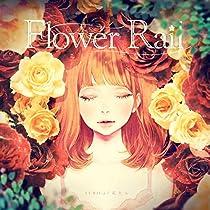 【Amazon.co.jp限定】Flower Rail (初回盤CD+DVD)