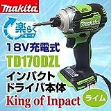 マキタ TD170DZL 充電式インパクトドライバ ライム 18V 本体のみ