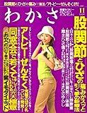わかさ 2007年 11月号 [雑誌]
