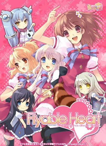 Flyable Heart 通常版