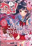 わぁい! vol.1