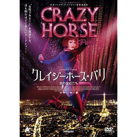 クレイジーホース・パリ 夜の宝石たち 【通常版】 [DVD]