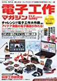 電子工作マガジン 2012年 11月号 [雑誌]