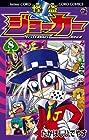 怪盗ジョーカー 第8巻 2011年05月27日発売