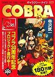 COBRA ギャラクシー・ナイツ (MFコミックス) -