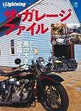 別冊Lightning98 ザ・ガレージ・ファイル (エイムック 2145 別冊Lightning vol. 98)