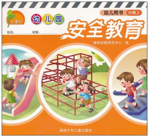 幼儿园安全教育幼儿用书(小班上)