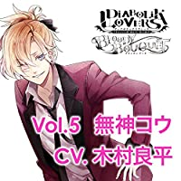 DIABOLIK LOVERS ドS吸血CD BLOODY BOUQUET Vol.5 無神コウ CV.木村良平出演声優情報