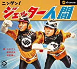 ニンゲン!ジェッター人間(豪華盤)(DVD付)
