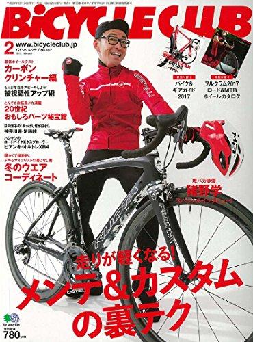 BiCYCLE CLUB 2017年2月号 大きい表紙画像