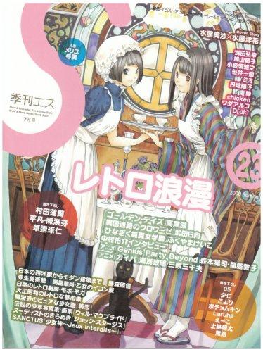 季刊S (エス) 2008年 07月号 [雑誌]