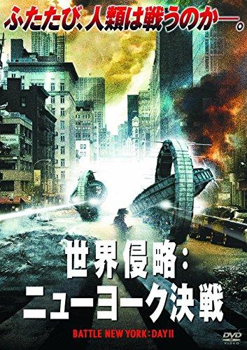 世界侵略 ニューヨーク決戦 LBX-623 [DVD]