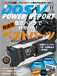 DOS/V POWER REPORT 2016年11月号  117MB