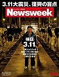 Newsweek (ニューズウィーク日本版) 2011年 6/15号 [雑誌]