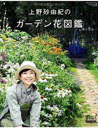 上野砂由紀のガーデン花図鑑 (GEIBUN MOOKS 954 GARDEN SERIES)