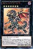 遊戯王 CORE-JP054-UR 《真紅眼の鋼炎竜》 Ultra