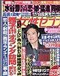 週刊女性セブン-2013年3月7日号