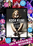 KODA KUMI 15th Anniversary BEST LIVE HISTORY DVD BOOK (宝島社DVD BOOKシリーズ)