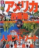 るるぶアメリカ西海岸 '08~'09 (るるぶ情報版 C 1)