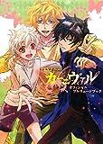 TVアニメ カーニヴァル オフィシャルプレリュードブック