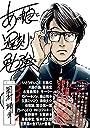 岡村靖幸『あの娘と、遅刻と、勉強と  (TOKYO NEWS MOOK 479号)
