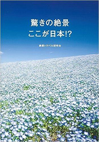「驚きの絶景 ここが日本!?」宝島社