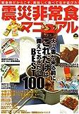 震災非常食マニュアル (OAK MOOK 171)