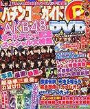 パチンコ必勝ガイドDVD Vol.5 2012年 9/27号 [雑誌]