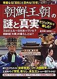 ビジュアルで楽しむ!「朝鮮王朝」の謎と真実