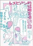 レズビアン的結婚生活 / 東小雪+増原裕子 のシリーズ情報を見る