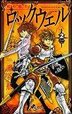 紅の騎士ロックウェル 2 (少年サンデーコミックス)