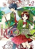 RDG レッドデータガール(2) (角川コミックス・エース)