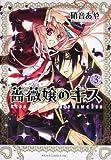 薔薇嬢のキス 第3巻 (あすかコミックスDX)