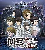 M3~ソノ黒キ鋼~///MISSION MEMENTO MORI (初回生産限定 :『M3~ソノ黑キラジオ~ゲーム出張版』がダウンロードできるプロダクトコード/ サテライト描き下しのイラストを使用した、豪華リバーシブルパッケージ 同梱)