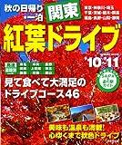 秋の日帰り・一泊関東周辺紅葉ドライブ '10~'11 (SEIBIDO MOOK)