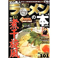 最新ラーメンの本 関西版 vol.1 (CARTOP MOOK)