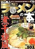 最新ラーメンの本 Vol.1 (2010) 関西版