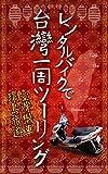 レンタルバイクで台湾一周ツーリング