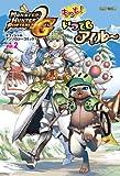 モンスターハンターポータブル2nd Gオフィシャルアンソロジーコミック (2) もっと! いつでもアイルー(カプコンオフィシャルブックス)