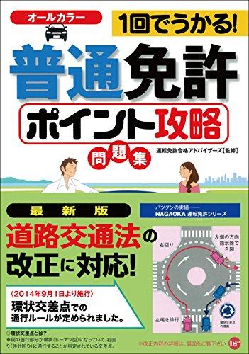 1回でうかる!  普通免許 ポイント攻略 問題集 (NAGAOKA運転免許シリーズ)