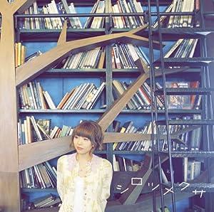 シロツメクサ(初回生産限定盤)(DVD付)